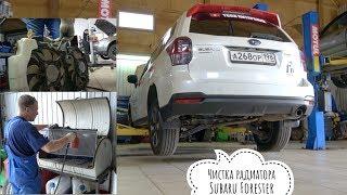 чистка радиатора Subaru Forester 4
