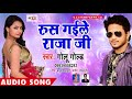 Rus Gaile Raja Ji ~ Golu Gold Hit Song 2018 ~ Top Bhojpuri HIt Song 2018 ~ Mile Aaiha Kalewa Pa