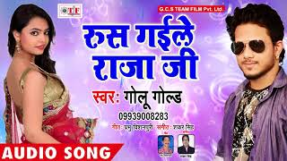 rus gaile raja ji golu gold hit song 2018 top bhojpuri hit song 2018 mile aaiha kalewa pa