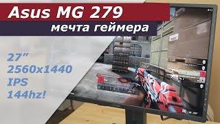 Asus MG279 - мечта геймера