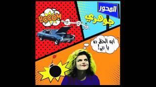 Sarah El Gohary - El Mehwar | سا�...