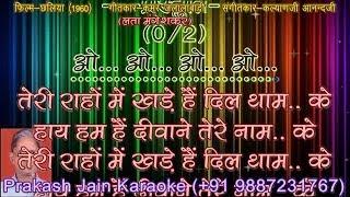 Teri Rahon Mein Khade Hain Dil Thaam Ke Karaoke (Stanza:2, Scale:F, HIndi Lyrics) By Prakash Jain
