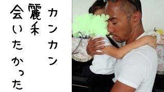 愛に溢れています^^ 市川海老蔵「ただいま」帰国したパパ 勸玄(かんげ...