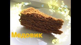 Торт Медовик/ классический/ с очень вкусным кремом