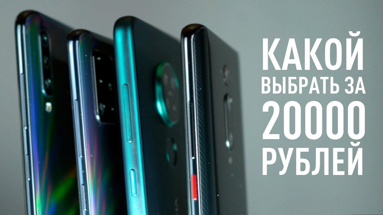 Какой смартфон выбрать за 20 000? Realme XT,  Xiaomi Mi9T, Galaxy A70