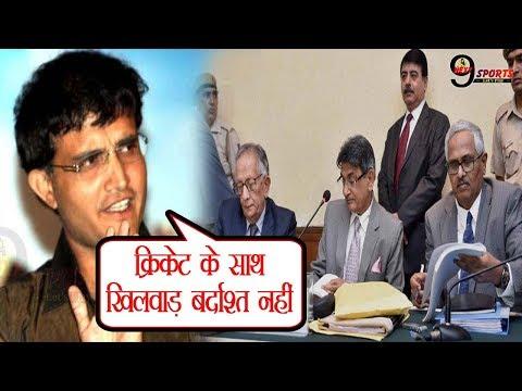 सौरव गांगुली ने BCCI को दी चेतावनी, कहा क्रिकेट खतरे में है बचा लो…| Sourav Ganguly Angry on BCCI