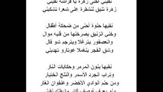 na2ili a7la zahra - zaki nassif - KARAOKE - نقيلي أحلى زهرة - زكي ناصيف