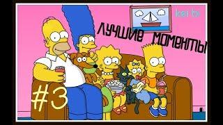 #3 Симпсоны 2 сезон 1,2,3,4,5,6,7,8 серия/лучшие моменты