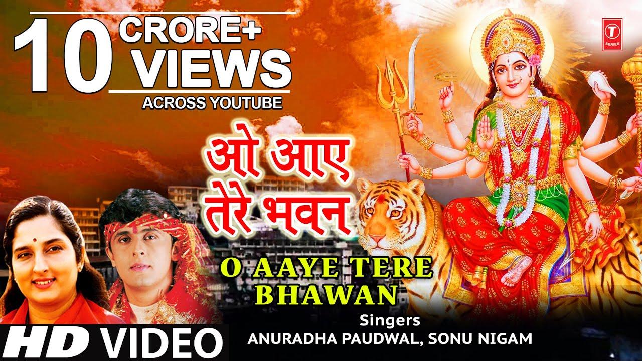 Download ओ आए तेरे भवन I O Aaye Tere Bhawan I SONU NIGAM, ANURADHA PAUDWAL I Jai Maa Vaishno Devi,New Version