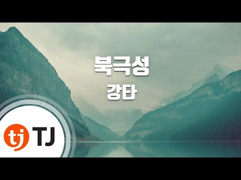 [TJ노래방] 북극성 - 강타 (North Star - Kangta) / TJ Karaoke