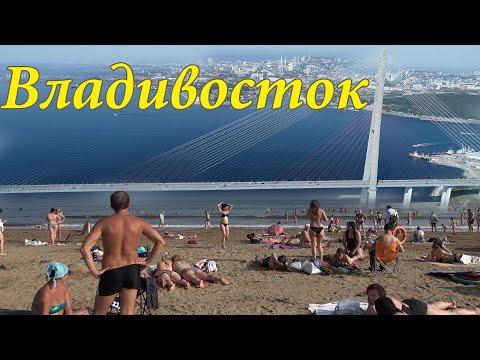 Владивосток - русский Сан-Франциско?
