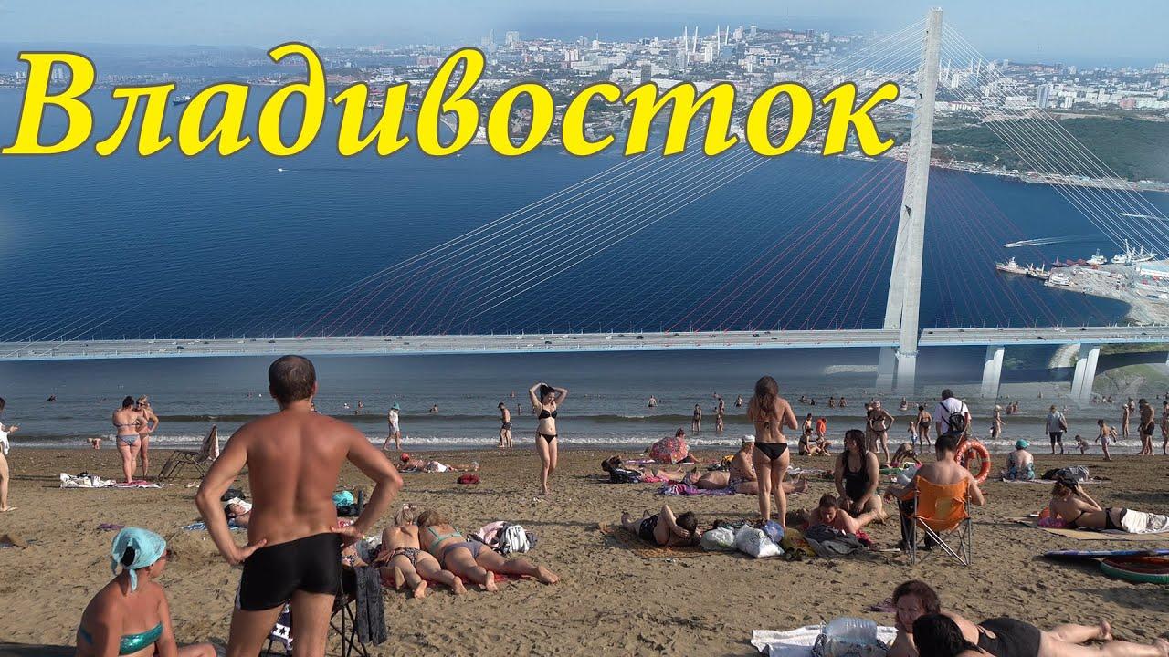 Владивосток — русский Сан-Франциско?