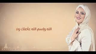 Batoul Bouni - Allah W Smala Aliky Ya Sabiya   بتول بني -  الله و اسم الله عليكي يا صبية