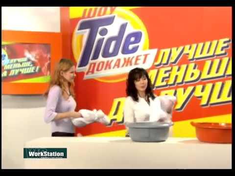 Tide («тайд») — торговая марка компании procter & gamble, выпускающей под этим брендом стиральные порошки, а также жидкие средства для стирки.