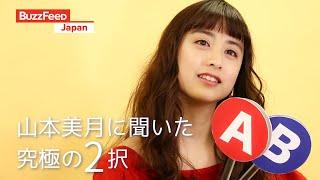 """いま最も旬な女優・山本美月さんにBuzzFeed Japanがインタビュー   """"究..."""