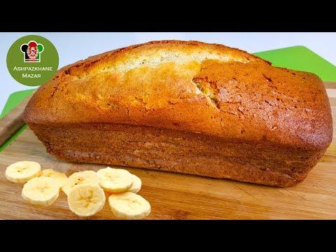 Most Fluffy Banana Cake | کیک کیله