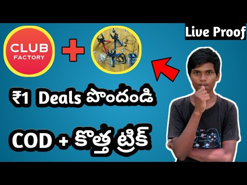 How To Get Club Factory 1 Rupee Deals In Telugu |Club Factory New Trick With Live Proof Nov 2019|