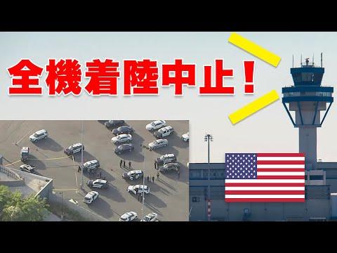 【緊迫の航空無線】米空港内で警察とカーチェイス