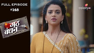 Gathbandhan - 9th August 2019 - गठ बंधन - Full Episode