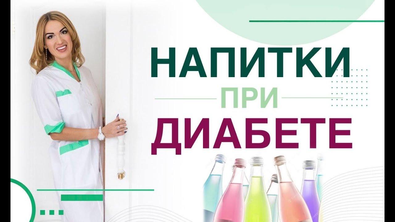 💊 Сахарный диабет. Диета. Напитки польза и вред при Диабете Врач Эндокринолог диетолог Ольга Павлова