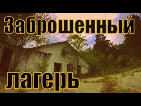 """""""Жигулёвский Артек"""" заброшенный лагерь"""