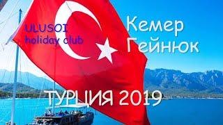 Отдыхаем в Турции. Июль 2019г. Кемер Гейнюк отель Ulusoy Holiday club