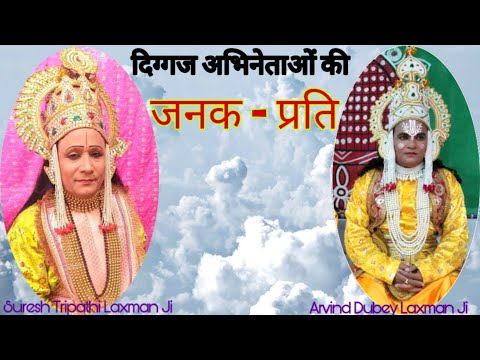 सर्वश्रेष्ठ अभिनेताओं की JANAK PRATI - Suresh Tripathi Laxman Ji और Arvind Dubey Laxman Ji