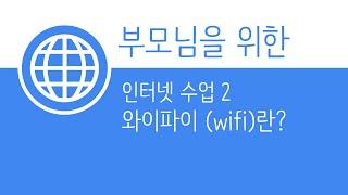 인터넷 수업 2 - 와이파이란?