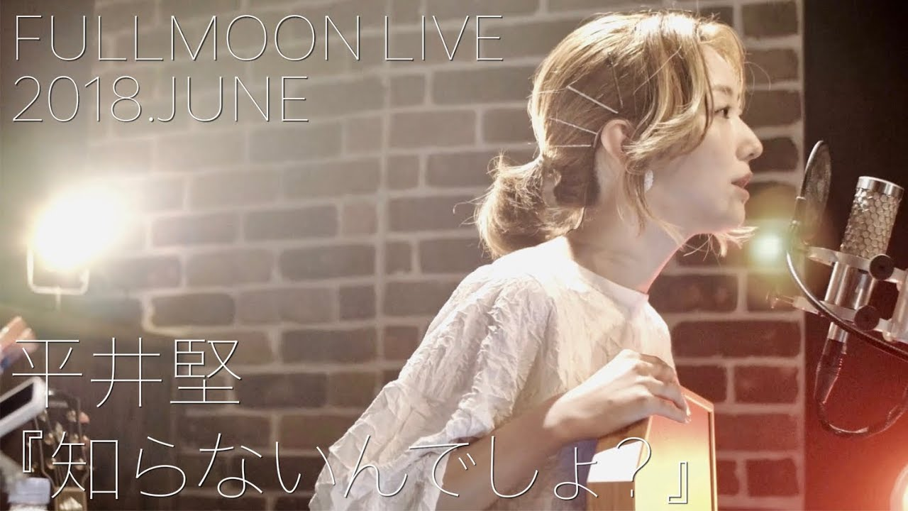 平井堅『知らないんでしょ?』(cover by moumoon -FULLMOON LIVE 2018.JUNE-)