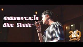 รักฉันเพราะอะไร - Blue Shade  [Live] 20Something Bar