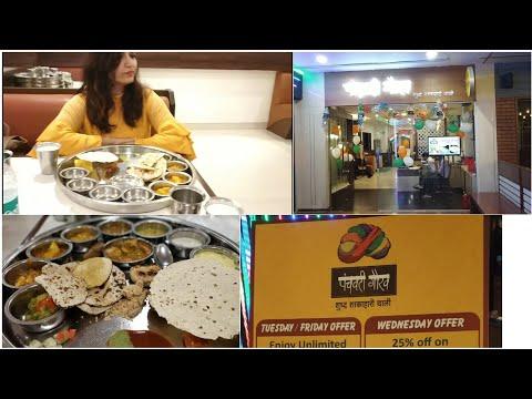 Panchavati Gaurav Review || Panchavati Gaurav Pure Veg Food