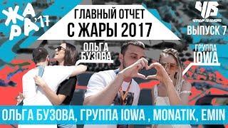 ЖAРА 2017 Баку. Как звезды относятся к блогерам? Монатик, IOWA, Эмин, Mband, Ольга Бузова
