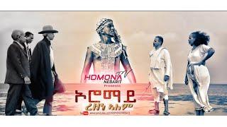 HDMONA - ኦሮማይ ብ ረዘነ ኣለም Oromay by Rezene Alem - New Eritrean Music 2019