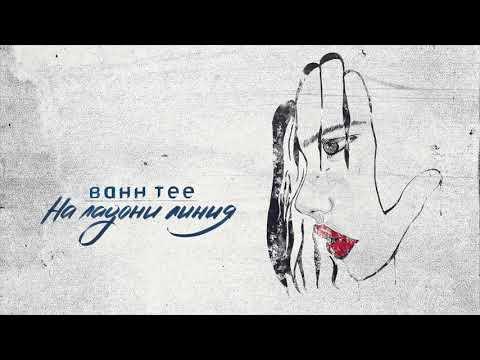 Клип Bahh Tee - На ладони линия