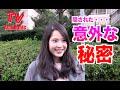 【龍谷大学】美女の隠された意外な秘密って??
