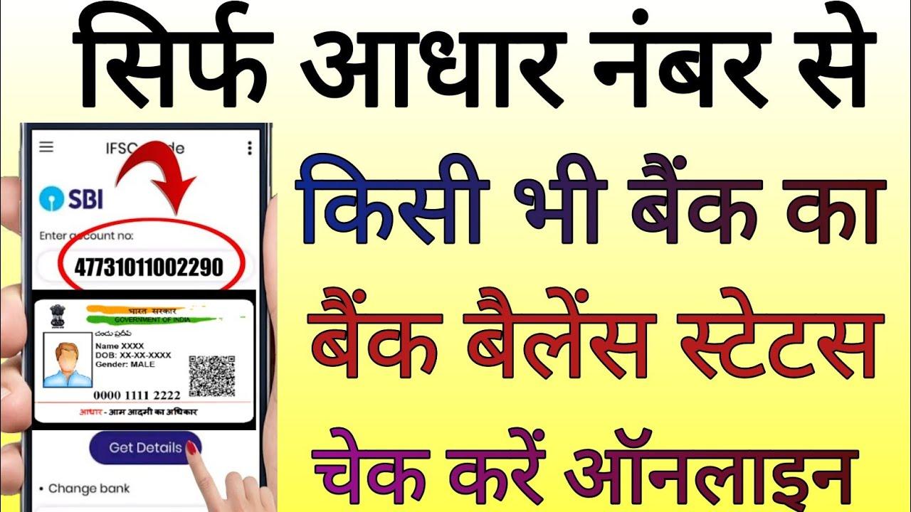यहाँ सिर्फ आधार नंबर डालो बैंक बैलेंस चेक हो जायेगा ! Aadhaar Number Se Bank Balance Check 2020
