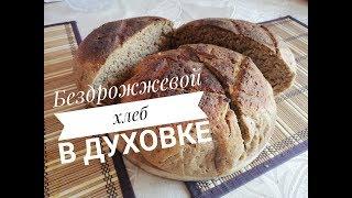 Домашний ХЛЕБ в духовке | Как испечь хлеб в домашних условиях (рецепт хлеба)