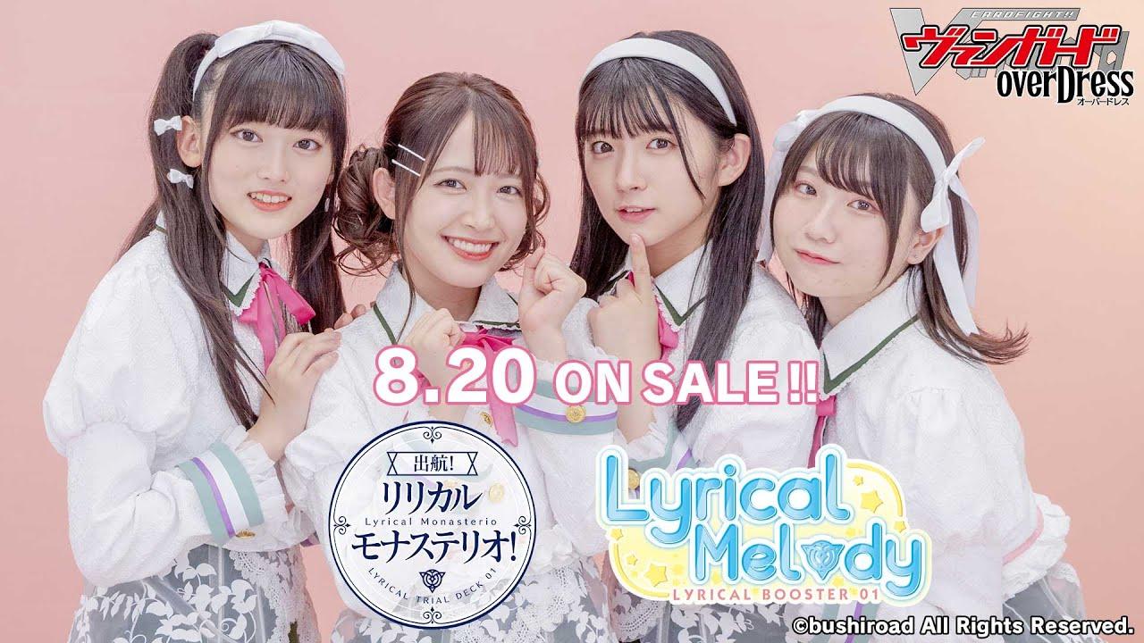 【CM】Lyrical Lily出演!リリカルトライアルデッキ第1弾 「出航!リリカルモナステリオ!」&リリカルブースター第1弾 「Lyrical Melody」30秒Ver