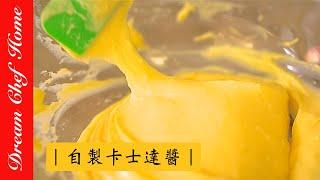 【夢幻廚房在我家】簡單做香濃滑順卡士達醬,甜點控必學經典醬料,萬用不失敗版!Perfect Custard Cream [ENG SUB]