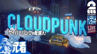 #1【兄者】兄者とラニアが配達する「CLOUDPUNK」【2BRO.】