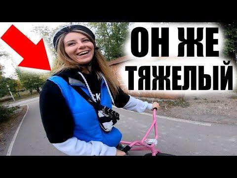 ДЕВУШКЕ Простого Парня Подсунули BMX Который Не Смог...