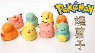 Pokemon Manju 寵物小精靈燒菓子    Two Bites Kitchen