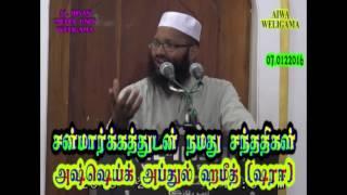 சன்மார்க்கத்துடன் நமது சந்ததியினர் - Moulavi Abdul Hameed (Shara-e) (07-02-2016)