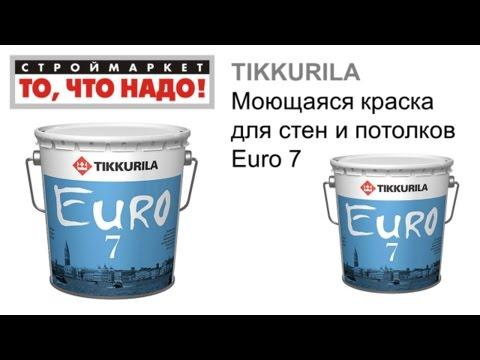 Евро 7 - моющаяся краска для стен и потолков - краска Тиккурила - купить краску в Москве