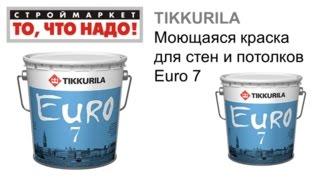 видео Купить краску для потолка, интернет магазин в Москве, алкидные (эмалевые и масляные краски), силикатные (основа – жидкое стекло), водорастворимая матовая, виды и цены