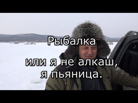 Рыбалка наваги зимой или я не алкаш, я пьяница