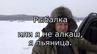 Рыбалка наваги зимой или я не алкаш я пьяница