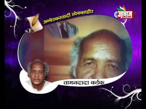 Waman Dada Kardak Documentary