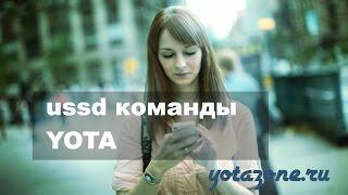 USSD команды Yota: полезные фишки(, 2017-01-30T08:36:29.000Z)