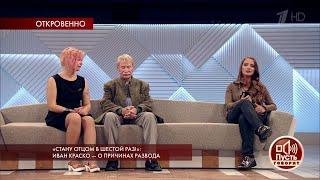 Пусть говорят. «Стану отцом в шестой раз!»: Иван Краско - о причинах развода. Драматичные моменты